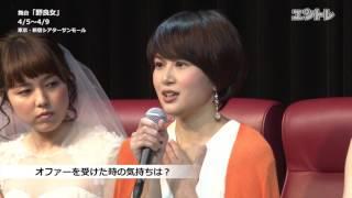 佐津川愛美、芹那らが出演する舞台「野良女」の製作発表が行われた。 「...