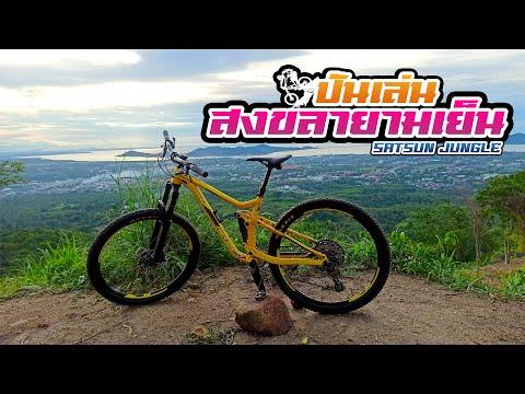 ปั่นจักรยานสงขลายามเย็น 2564 จักรยานเสือภูเขา Merida Crosscountry MTB mountainbike thailand