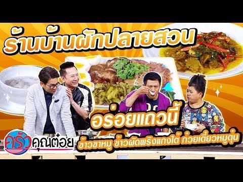 ปลากะพงต้มผักกาดดอง ร้าน HE YUAN ( เหอหยวน ) - วันที่ 09 Jan 2020