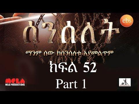 Senselet Drama S03 E52 ሰንሰለት ምዕራፍ 3 ክፍል 52- Part 1