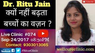 Child Weight Loss Causes,यदि आपके बच्चे का वजन नहीं बढ़ रहा है तो ज़रूर देखिये -Ritu's Live Clinic#74