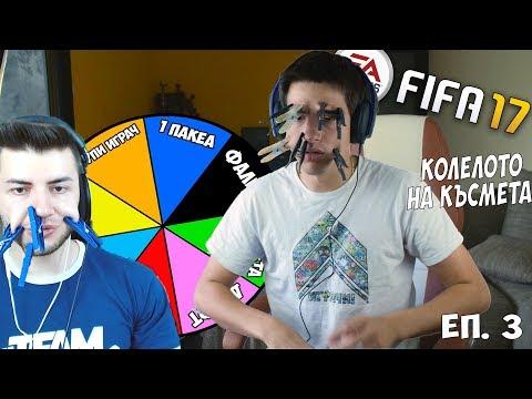 """""""КОЛЕЛОТО НА КЪСМЕТА"""" FIFA 17 ЕП. 3! СРЕЩУ WICKYBG (ХРИСТО ИГРАЕ)"""