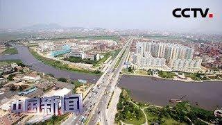 [中国新闻] 台湾大学生到福建了解晋江水域环保状况 | CCTV中文国际