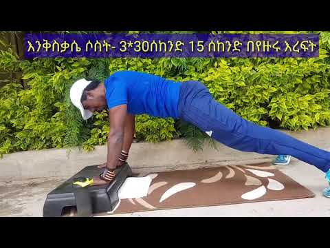 Best Exercise/ዱብ ዱብ ለጤናችን በቤታችን