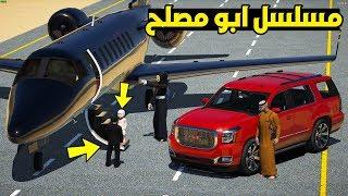 مسلسل #36 - ابو مصلح سافرنا تركيا ????!! | GTA 5