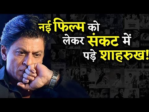 Shahrukh Khan In BIG Dilemma All Because Of His Next Film!! Mp3