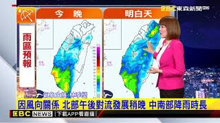 氣象時間 1080703 晚間氣象 東森新聞