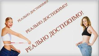 Клуб Стройняшки Виктор Тетюк