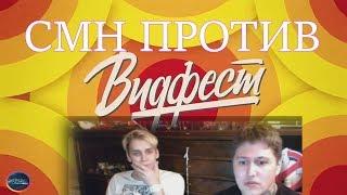 CMH ПРОТИВ ВИДФЕСТА