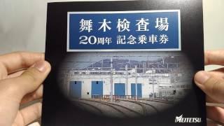 名鉄電車グッズ 駅名キーホルダー・舞木検査場20周年記念乗車券