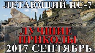 ЛУЧШИЕ ПРИКОЛЫ 2017 СЕНТЯБРЬ, ЛЕТАЮЩИЙ ИС-7, СМЕШНЫЕ МОМЕНТЫ, ЧИТЫ, ОЛЕНИ, БАГИ World of Tanks