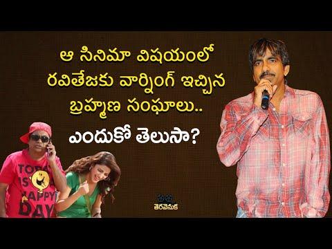Reasons behind Raviteja Balupu movie Controversy #Teravenuka #Storiesbehindthescreen