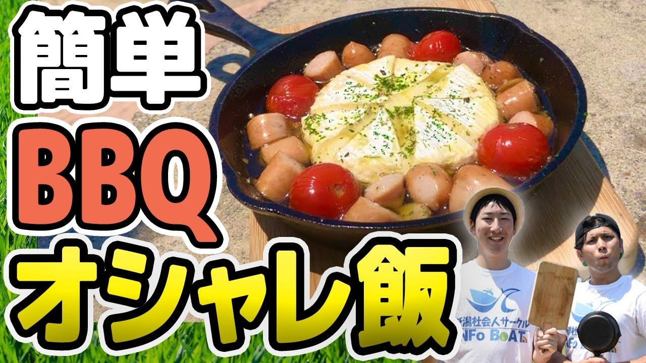 【オシャレBBQ】超簡単⁉︎〜絶品BBQ飯〜