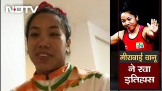 Rio Olympics से सीख मिली, क्या करना है क्या नहीं करना है : Weightlifter Mirabai Chanu