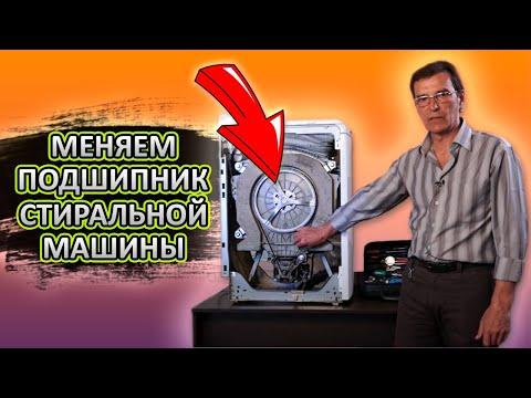 Замена подшипника в стиральной машине своими руками. Видеоинструкция от PartsDirect.ru.