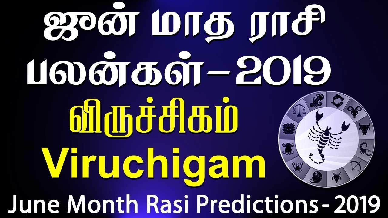 Viruchigam Rasi (Scorpio) June Month Predictions 2019 – Rasi Palangal