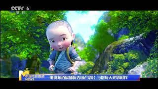 电影频道播出优秀国产电影《西游记之大圣归来》和《长江7号》 【中国电影报道 | 20200511】