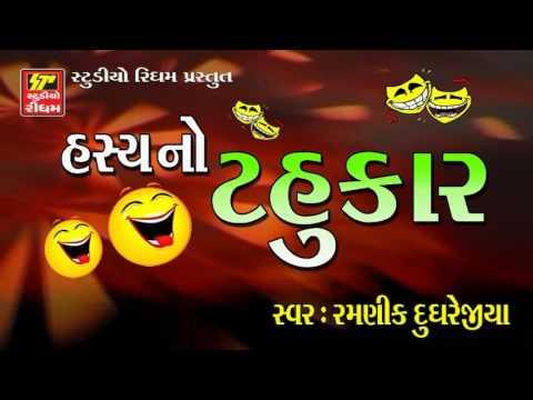 Gujarati Jokes 2017  Comedy Show  Hasya no tahukar  jokscomedy