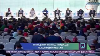 مؤتمر الشباب - وزير الزراعة : المزارع المصري سوف يستفيد من تحرير سعر صرف الجنيه