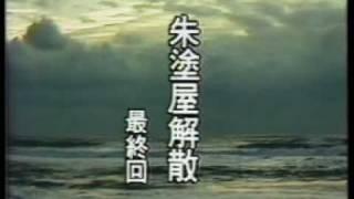 1978年放送、NHK時代劇「早筆右三郎」最終回オープニング。 音楽:深町...