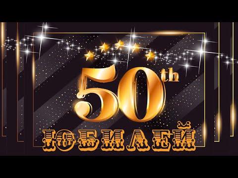 Поздравление с юбилеем на 50 лет мужчине - красивое поздравления с днем рождения!