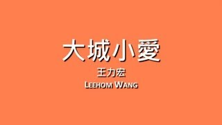 Download 王力宏 Leehom Wang / 大城小愛【歌詞】 MP3 song and Music Video