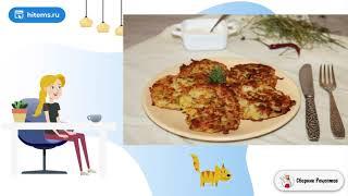 Драники с ветчиной сыром и зеленью Блюдо рецепт