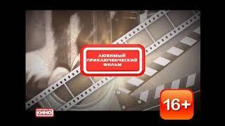 Заставка Любимый Приключенческий Фильм(Любимое Кино 29.07.2019 18:23 МСК).