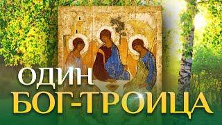 Один Бог – Троица // Осипов Алексей Ильич