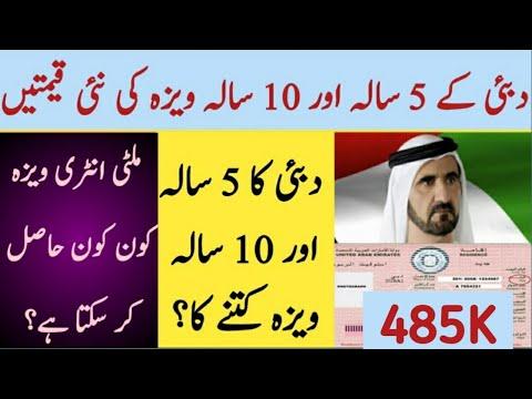5 and 10 year visa prices of uae | prices of multi entry visa of dubai | uae ka visa kitny ka