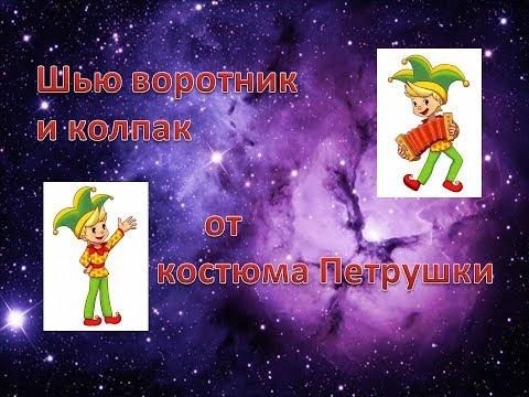 Шью Воротник и колпак от костюма Петрушки
