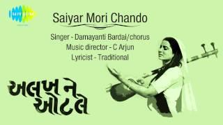 Saiyar Mori Chando | Gujarati Movie Song | Damayanti Bardai