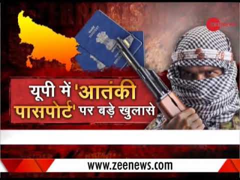 How do terrorists get passport without police verification?  यूपी में आतंकियों के कितने पासपोर्ट?