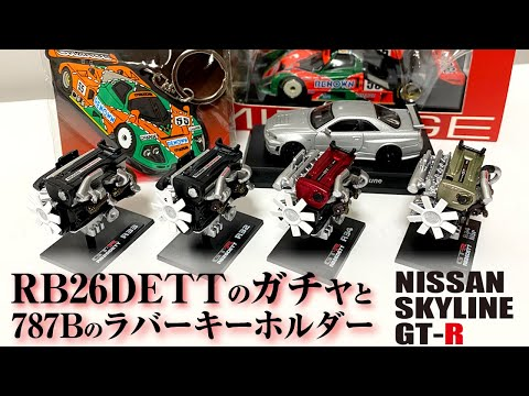 NISSAN SKYLINE GT-R RB26DETT 日産スカイラインGT-R エンジン ガチャガチャ 開封紹介動画 R32 R33 R34 マツダ787Bのラバーキーホルダーも紹介