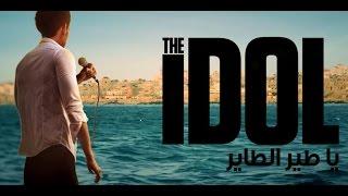 فيلم The Idol ياطير الطاير - حصرياً علي موقع SHAHID
