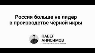 Русская икра становится китайской