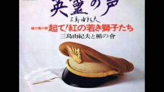 英霊の声   三島由紀夫と楯の会 (EP完全復刻版)