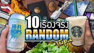10 เรื่องจริงแบบสุ่ม (Random) ที่คุณอาจไม่เคยรู้ ~ EP.2