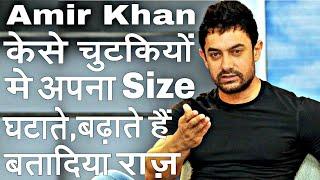 आखिर Amir Khan ने बताहि दिया सबको अपना राज़/Amir khan/Amir khan workout/Amir khan Diet/Belly Fat Loss