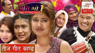 तीज गीत काण्ड    Ati Bho    Episode - 14    25-July-2020     Media Hub Official Channel