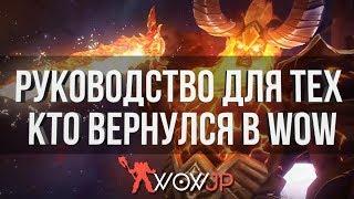 Руководство для тех, Кто Возвращается в World of Warcraft