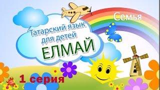 """""""Елмай"""" - Татарский для детей. 1 серия (демо)"""