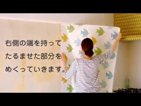 貼壁紙指南 日本製壁紙20分完全版