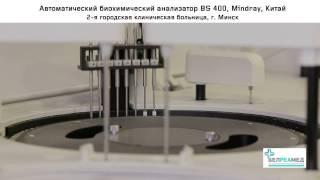 студия ДДВидео. Автоматический биохимический анализатор BS 400, Mindray, Китай
