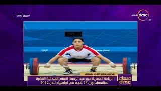 مساء dmc - الرباعة المصرية عبير عبد الرحمن تتسلم الميدالية الفضية في أولمبياد لندن 2012