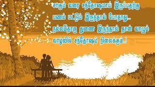 Kaalai vanakkam #Tamil kavithai#PG TN