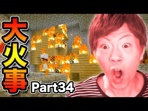 【マインクラフト】Part34 - 家に温泉作ろうとしたらまさかの大火事・・・【セイキン夫婦のマイクラ】