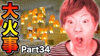 【マインクラフト】Part34 - 家に温泉作ろうとしたらまさかの大火事・・・【セイキン夫婦のマイクラ】 thumbnail