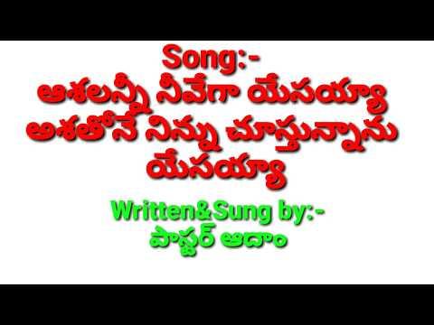 ఆశలన్నీ నీవేగా యేసయ్యా-ఆశతో నిన్ను చూస్తున్నాను యేసయ్యా//Ashalanni Nevvega//PASTOR ADAM BENNY SONG