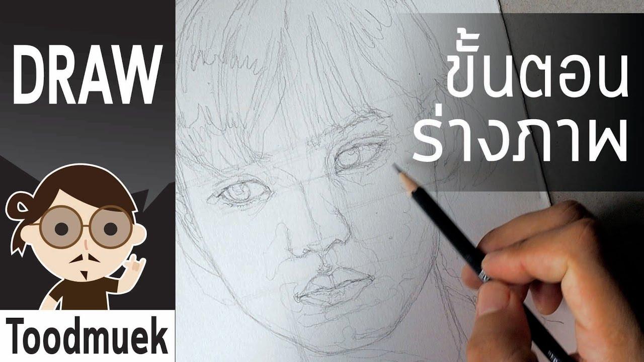 วาดเส้น วาดเล่น ep 2 / วิธีการร่างภาพ วาดเส้นคนเหมือน เด็กผู้หญิง / how to draw
